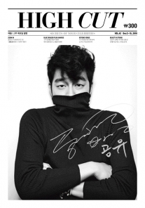 Gong Yoo для High Cut Vol. 42