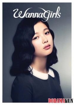 Kim Yoo Jung и др. для Wanna Girls August 2012