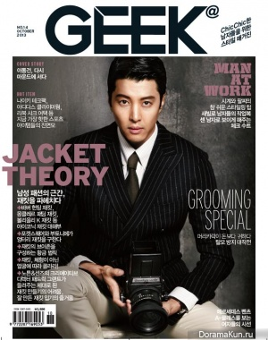 Lee Dong Gun для GEEK Korea October 2013