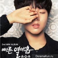 Yoo Seung Woo – Early Nineteen