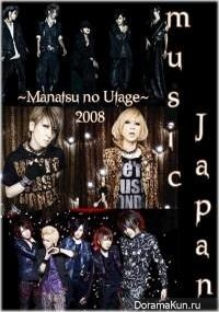 Music Japan Manage no Utage
