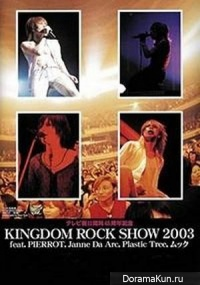 Kingdom Rock Show