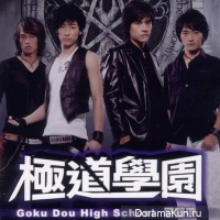 Goku Dou High School