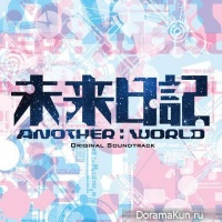 Mirai Nikki - Another: World