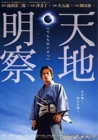 Tenchi Meisatsu