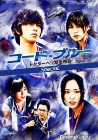 Code Blue - Special