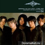 Shinhwa - Vol.4 Hey, Come On!