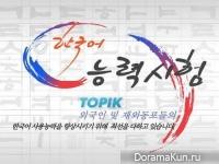 Корея. Тесты по корейскому языку