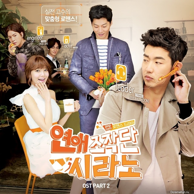 Download Ost Dating Agency Cyrano Jessica
