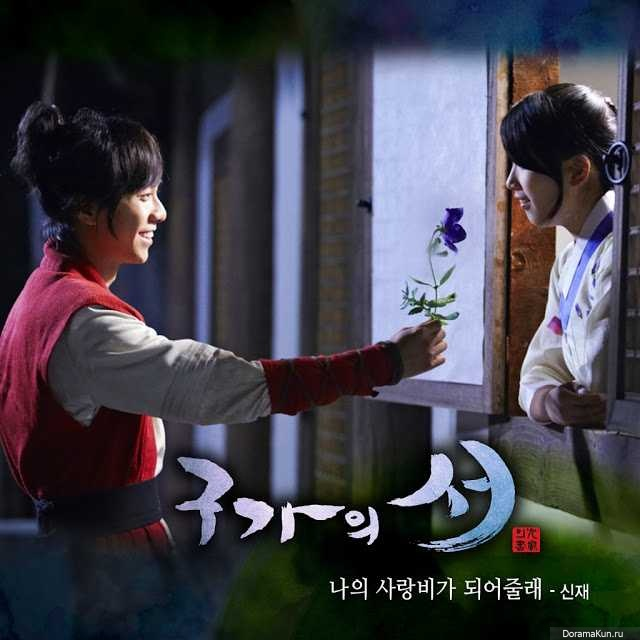 Gu Family Book Ost Cd1