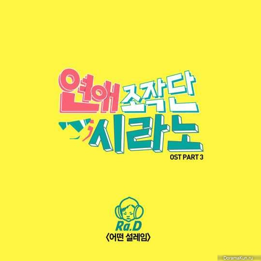 ost dating agency cyrano part 4
