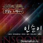 Immortal Song 2