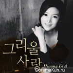 Hwang In Ah - Pure Love OST