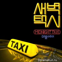 Double A (AA) – Midnight Taxi