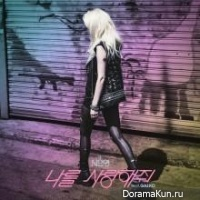 Seo In Young – Love Me