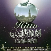 Hitto Best Drama OST Collection