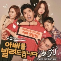 Dad for Rent - OST