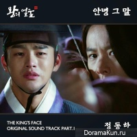 The King's Face - OST