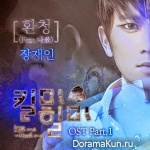 Kill Me, Heal Me - OST
