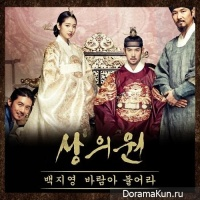 The Royal Tailor - OST