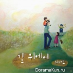 What's With This Family - OST