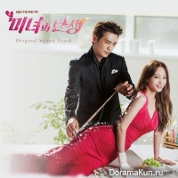Birth Of A Beauty - OST