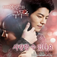 Her Lovely Heels - OST