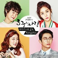 Ho Goo's Love - OST