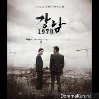 Gangnam Blues - OST