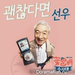 Grandpas Over Flowers - OST