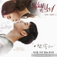 The Girl Who Can See Smells - OST