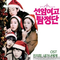 Seonam Girls High School Investigators - OST