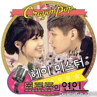Trot Lovers - OST