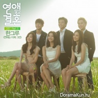 Marriage Not Dating - OST