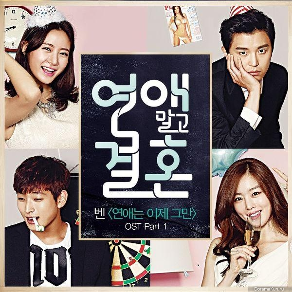 Marriage not dating hoping lyrics