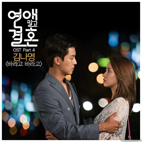 Love lane ost marriage not dating