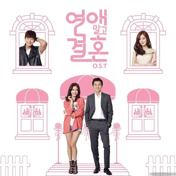 Download ost marriage not dating han groo