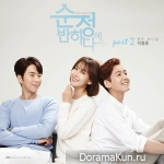 Fall in Love with Soon-Jung - OST