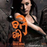 Ming Ming - OST