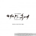 Descended from the Sun OST Special Vol.1
