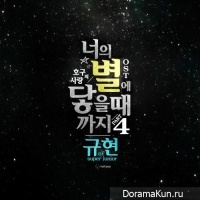 Kyuhyun (Super Junior) - Till I reach your star