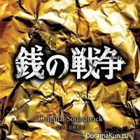 Zeni no Senso - OST