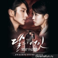 Scarlet Heart - OST