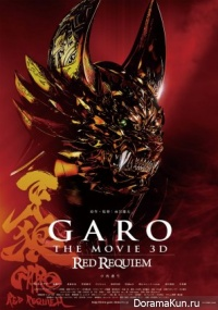 Garo: Red Requime