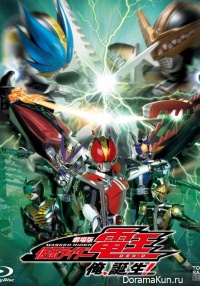 Kamen Rider Den-O The Movie Ore, Tanjou!