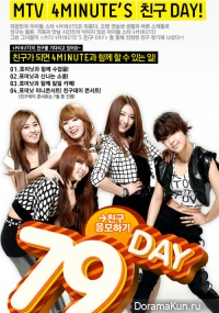 4Minute Friend Day