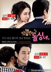 Go single lady ep 1 dramamine for vertigo