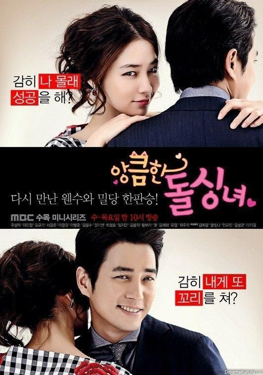 Cunning single lady ep 11 dailymotion short