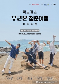 No Foundation Youth Trip - Sechskies