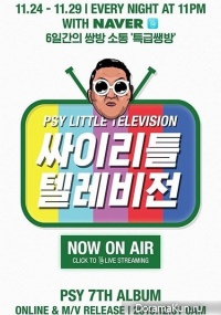 PSY Little Television